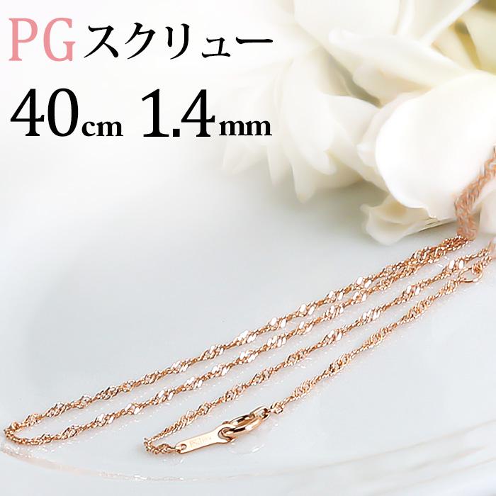 K18PGスクリュー、ネックレス(40cm、幅1.4mm)(18金、18k、ピンクゴールド製)(nspg4014)
