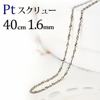 プラチナ スクリューチェーン ネックレス Pt850製(40cm、幅1.6mm)(nspt4016)