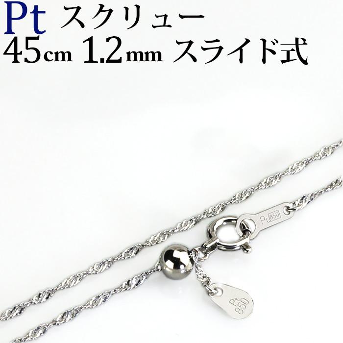 プラチナ スクリューチェーン ネックレス Pt850製(45cm 幅1.2mm フリースライドAJ)(nspts4512)