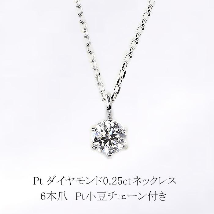 プラチナダイヤモンドネックレス(0.25ct 6本爪 一粒 ダイヤ ペンダントネックレス)(pnd6-025pt)