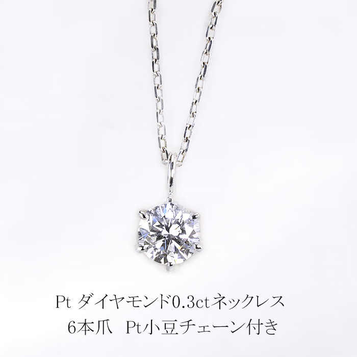 プラチナダイヤモンドネックレス(0.3ct 6本爪 一粒 ダイヤ ペンダントネックレス)(pnd6-03pt)