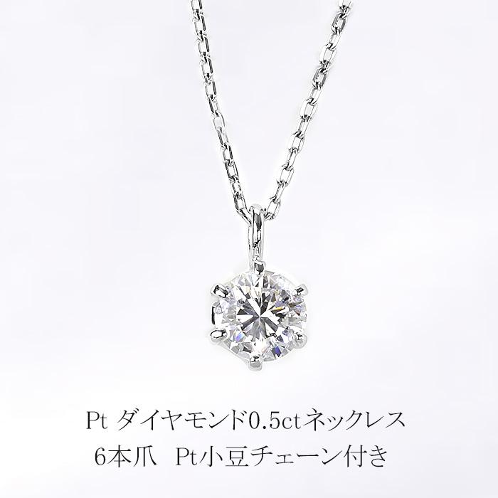 プラチナダイヤモンドネックレス(0.5ct 6本爪 一粒 ダイヤ ペンダントネックレス)(pnd6-05pt)