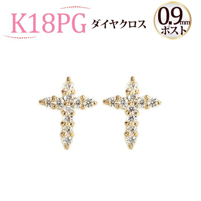 K18PGダイヤモンドクロスピアス(ダイヤ0.18ct)(18k、18金ピンクゴールド製ピアス)(sdc02pg)