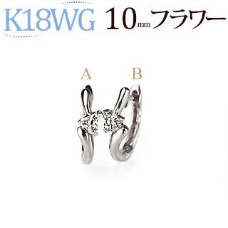 K18ホワイトゴールド中折れ式ダイヤフープピアス(10mmリング調 フラワー)(ダイヤモンド0.04ct)(18金 18k WG製)(sb0021wg)