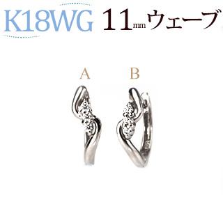 K18ホワイトゴールド中折れ式ダイヤフープピアス(11mmウェーブ)(ダイヤモンド6石0.04ct)(18金 18k WG製)(sb0023wg)