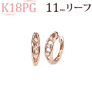 K18ピンクゴールド中折れ式ダイヤフープピアス(11mmリーフ)(ダイヤモンド6石0.04ct)(18金 18k PG製)(sb0024pg)