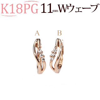 K18ピンクゴールド中折れ式ダイヤフープピアス(11mmダブルウェーブ、スリーストーン)(ダイヤモンド6石0.04ct)(18金 18k PG製)(sb0027pg)