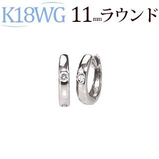 K18ホワイトゴールド中折れ式ダイヤフープピアス(11mmラウンド)(ダイヤモンド 0.05ct 一粒石)(18金 18k WG製)(sb0002wg)