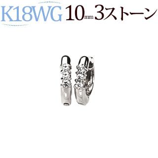 K18ホワイトゴールド中折れ式ダイヤフープピアス(10mmラウンド、スリーストーン共有爪)(ダイヤモンド0.06ct)(18金 18k WG製)(sb0031wg)