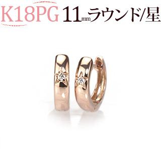 K18ピンクゴールド中折れ式ダイヤフープピアス(11mmラウンド、スター、星)(ダイヤモンド 0.02ct)(18金 18k PG製)(sb0004pg)