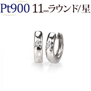 プラチナ中折れ式ダイヤフープピアス(11mmラウンド、スター、星)(ダイヤモンド 0.02ct)(Pt900製)(sb0004pt)