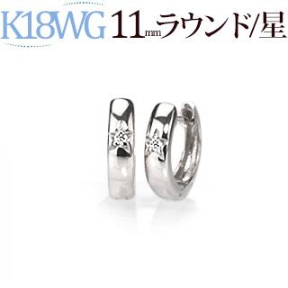 K18ホワイトゴールド中折れ式ダイヤフープピアス(11mmラウンド、スター、星)(ダイヤモンド 0.02ct)(18金 18k WG製)(sb0004wg)