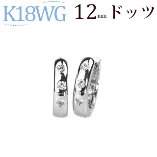 K18ホワイトゴールド中折れ式ダイヤフープピアス(12mm)(18金 18k WG製)(sb0070wg)