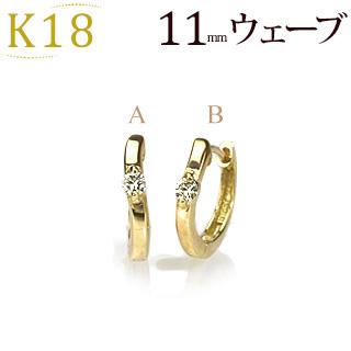 K18中折れ式ダイヤフープピアス(11mmウェーブ 2本爪)(ダイヤモンド 0.06ct 一粒石)(18k、18金製)(sb0007k)