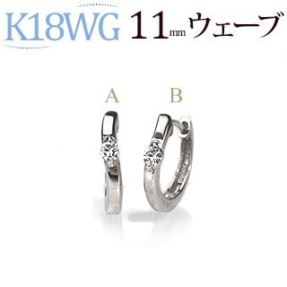 K18ホワイトゴールド中折れ式ダイヤフープピアス(11mmウェーブ 2本爪)(ダイヤモンド 0.06ct 一粒石)(18金 18k WG製)(sb0007wg)