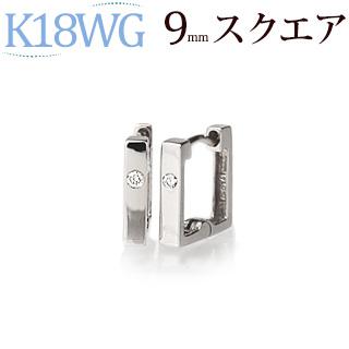K18ホワイトゴールド中折れ式ダイヤフープピアス(9mmスクエア)(ダイヤモンド 0.02ctUP 一粒石)(18金 18k WG製)(sb0008wg)