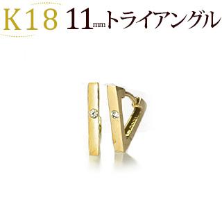 K18中折れ式ダイヤフープピアス(11mmトライアングル)(ダイヤモンド 0.02ctUP 一粒石)(18k、18金、ゴールド製)(sb0009k)