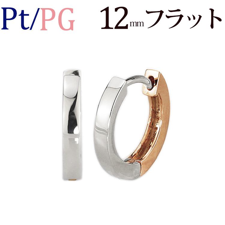 プラチナ/K18PGリバーシブル中折れ式フープピアス(12mmフラット)(18金 18k Pt900製)(saf12ptpg)