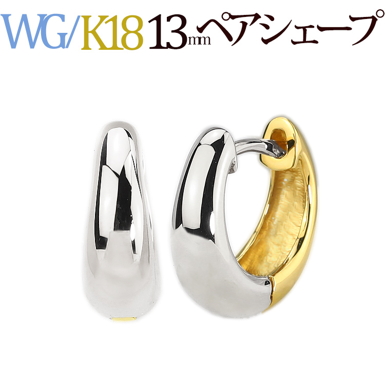 K18WG/K18リバーシブル中折れ式フープピアス(13mmペアシェープ)(ホワイトゴールド 18金製)(sap13wgk)