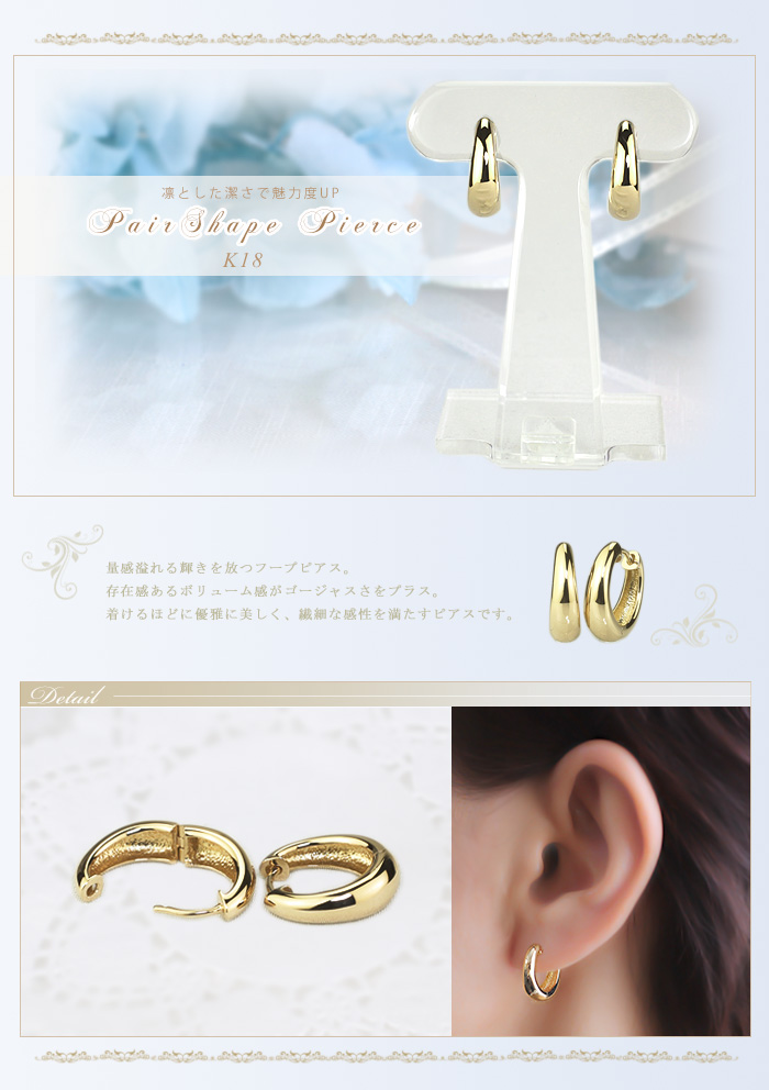K18 pre-bent hoop earrings (14.5 mm Pasha p) (18 k gold 18 k gold) (sap145k)