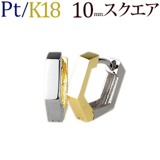 プラチナ/K18リバーシブル中折れ式フープピアス(10mmスクエア)(Pt900 18金製)(saq10ptk18)