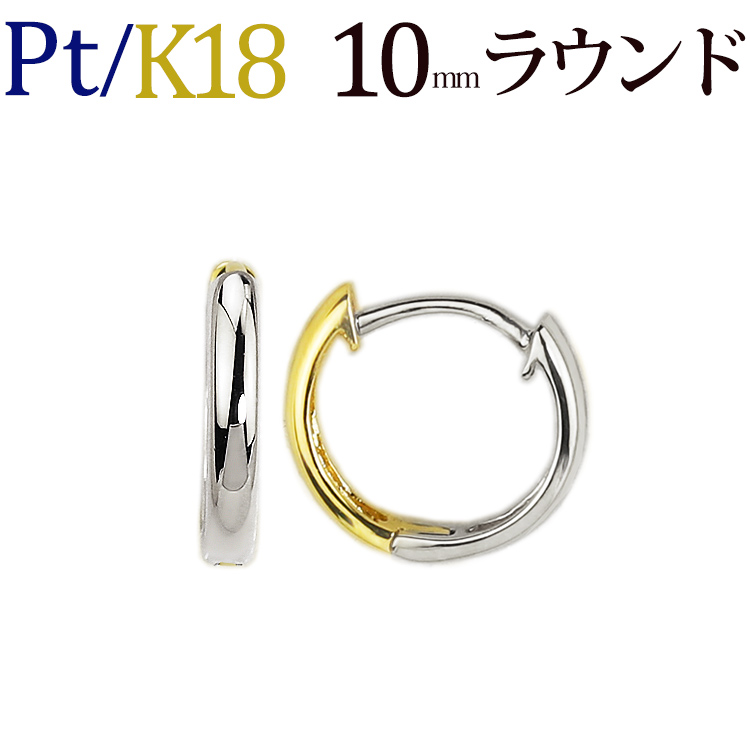 3f1c2fd4dc766 Pt/K18 pre-bent hoop earrings (with reversible 10 mm round, Japan)  (sar10ptk18-yk)