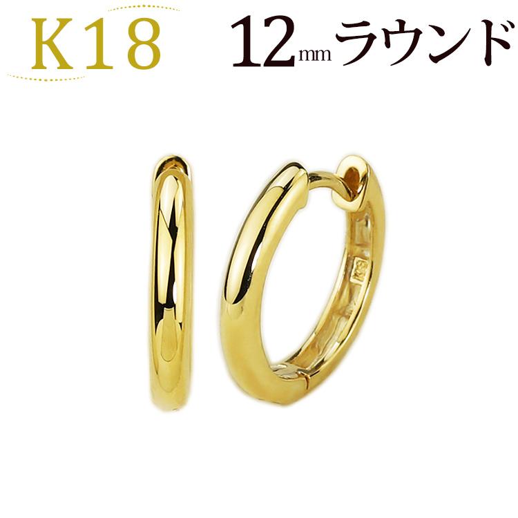K18 中折れ式 フープピアス(12mmラウンド)(18金 18k ゴールド製 ピアス フープ)(sar12k)