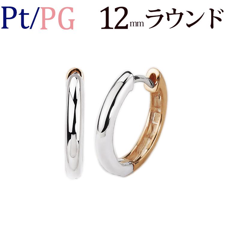 プラチナ/K18PGリバーシブル中折れ式フープピアス(12mmラウンド)(Pt900、18金ピンクゴールド製)(sar12ptpg)