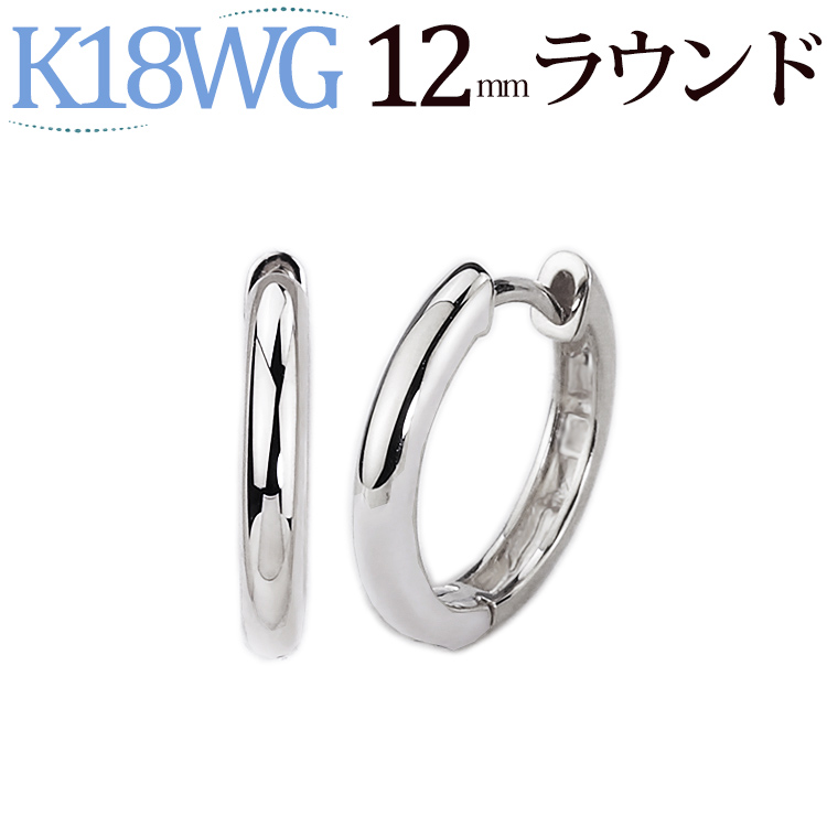 K18ホワイトゴールド中折れ式フープピアス(12mmラウンド)(18金 18k WG製 ピアス フープ)(sar12wg)
