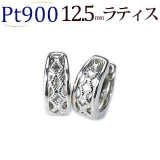 プラチナ中折れ式フープピアス(12.5mmラティス)(Pt900製)(sat125pt)