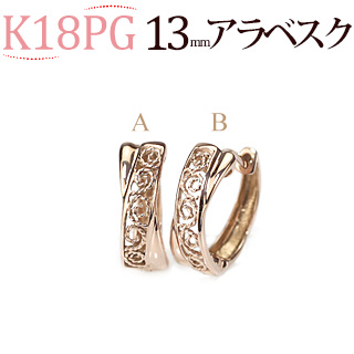 【ご予約納期8〜9週間】 (13mmアラベスク) K18ピンクゴールド中折れ式フープピアス (sau13pg-yk)
