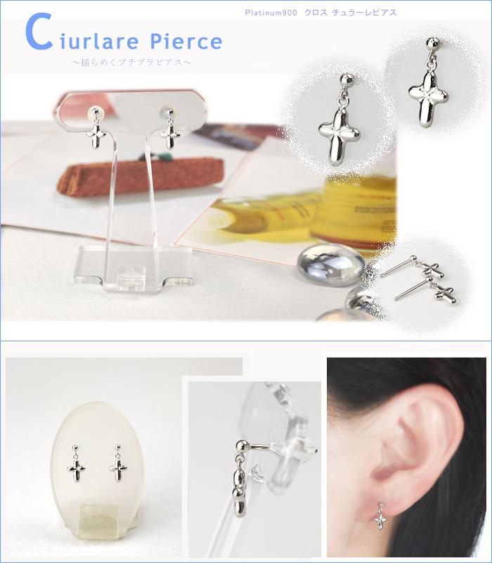 跨鉑金耳環 Ciurlare 搖 PT (厚軸 0.9 mmX 1 釐米鋼 post,Pt900) (sccbpt9)