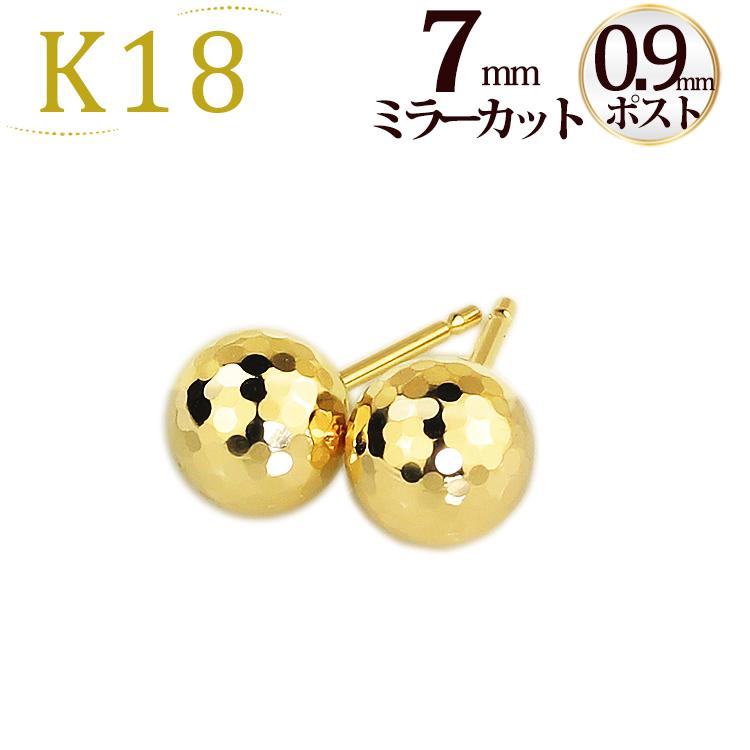 K18 7mmミラーカットボールピアス(軸太0.9mmX長さ1cmポスト)(18金、18k、ゴールド製)(sck7k)