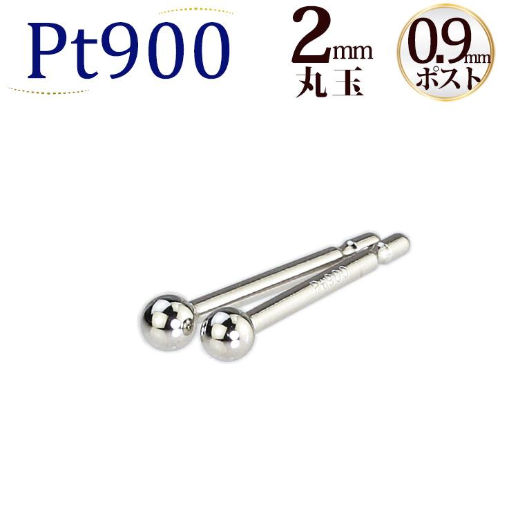 Pt 2 毫米球鉑金耳環 (提出的 0.9 毫米核心、 日本) (scm2pt9)