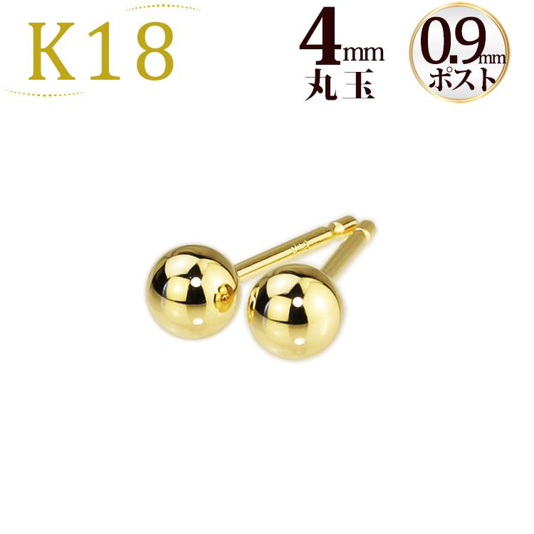 K18 4mm丸玉ピアス<BR>(軸太0.9mmX長さ1cmポスト)(18金、18k、ゴールド製)【セカンドピアス】(scm4k9)