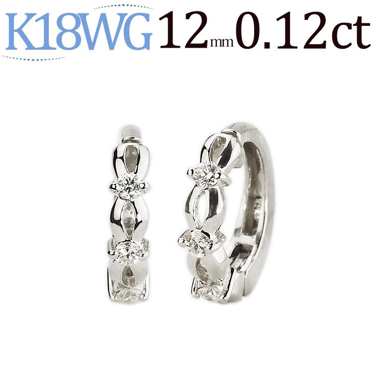 K18WGホワイトゴールド/フープイヤリング(ピアリング)(ダイヤ0.12ct)(12mm)(18金 18k)(ed0002wg)