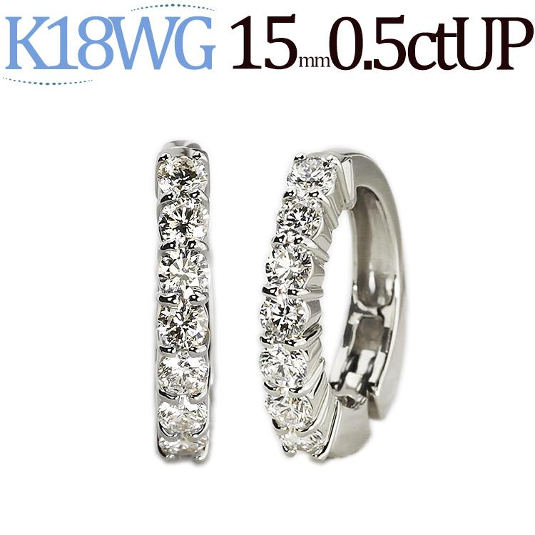 K18WGホワイトゴールド/エタニティフープイヤリング(ピアリング)(ダイヤ0.52ctUP)(15mm)(18金 18k)(ed0007wg)