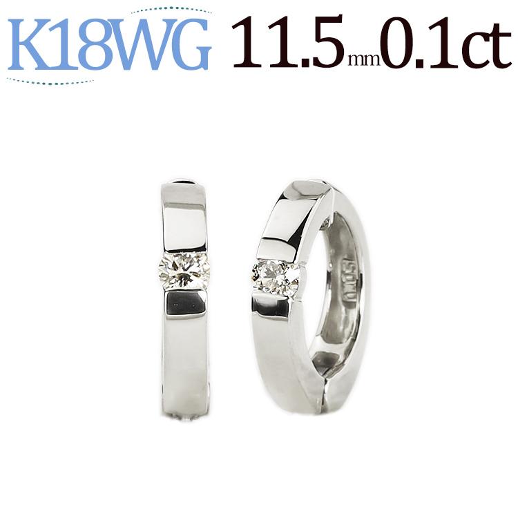 K18WGホワイトゴールド/フープイヤリング(ピアリング)(ダイヤ0.10ct)(11.5mm)(18金 18k)(ed0028wg)