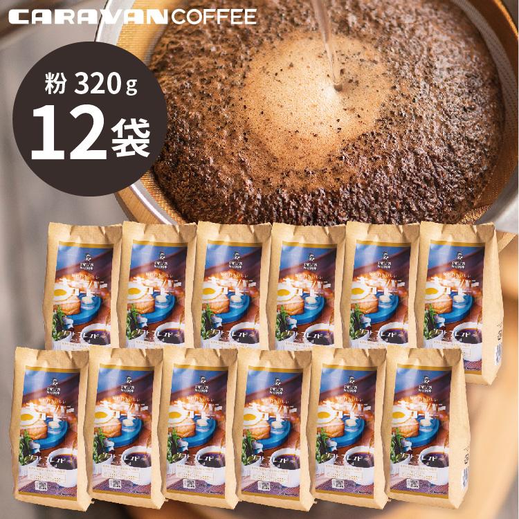 まとめ買い お得 ブレンド レギュラーコーヒー コーヒー粉 珈琲粉 コーヒー豆 12袋セット 320g 安心と信頼 まとめ買いがお得 珈琲豆朝食時やゆっくり過ごしたい時間におすすめ 販売実績No.1 ソフトブレンド 毎日のおいしいキャラバンコーヒー 粉