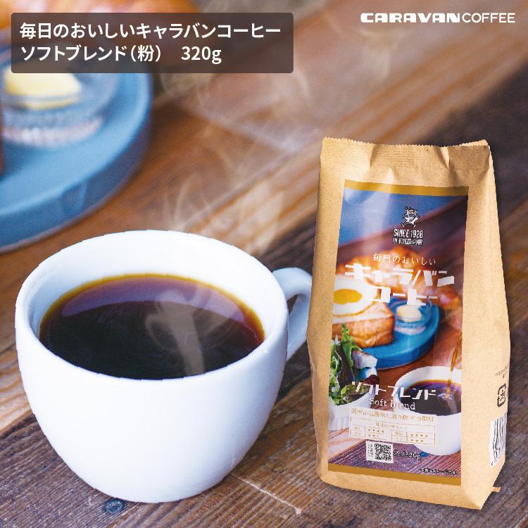 ブレンド レギュラーコーヒー コーヒー粉 珈琲粉 コーヒー豆 320g 最新アイテム 毎日のおいしいキャラバンコーヒー 粉 ソフトブレンド 珈琲豆朝食時やゆっくり過ごしたい時間におすすめ 売れ筋