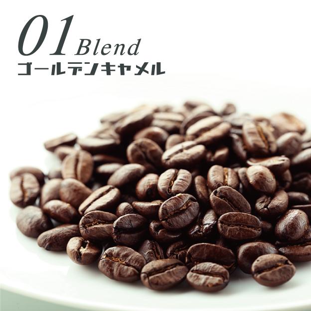 1928年創業キャラバンコーヒー キャラバンコーヒーを代表するブレンドコーヒー 在庫処分 200g 舗 ゴールデンキャメル