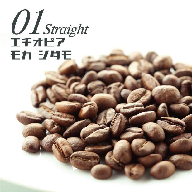 1928年創業キャラバンコーヒー ストレートコーヒー 舗 モカ シダモ 200g おすすめ特集