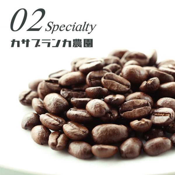 1928年創業キャラバンコーヒー 割引 スペシャルティコーヒー カサブランカ 直輸入品激安 200g