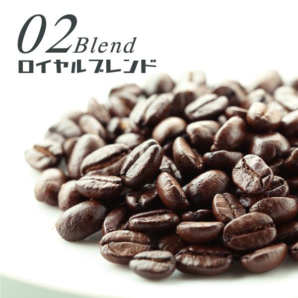 1928年創業キャラバンコーヒー ブレンドコーヒー ロイヤルブレンド 200g 発売モデル 今季も再入荷