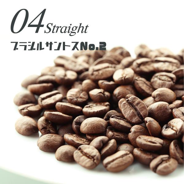 1928年創業キャラバンコーヒー ストレートコーヒー ブラジルサントスNo.2 受注生産品 激安 200g