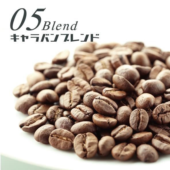 1928年創業キャラバンコーヒー ブレンドコーヒー 人気ブレゼント! キャラバンブレンド 現金特価 200g
