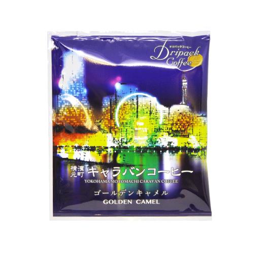 物品 ドリップバッグ ドリップパック コーヒー たっぷり10g モデル着用 注目アイテム 横浜 横濱元町 キャラバンコーヒー コーヒードリップ 20袋入り ゴールデンキャメル ドリパックコーヒー横浜元町