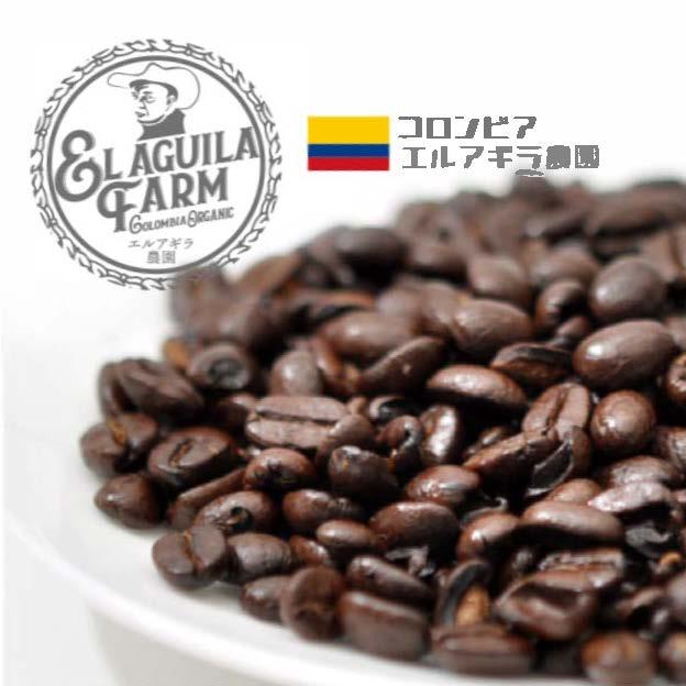 有機 有機JAS認定 オーガニック コーヒー 豆 珈琲豆 ハンドドリップ キャラバンコーヒー ビオオーガニック 横浜重厚な味わいと優しい甘さ コロンビアダークロースト 開催中 エルアギラ農園 コロンビア 冬は目覚めの一杯に 200g キャンペーンもお見逃しなく 夏はアイスコーヒーに