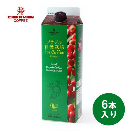 アイスコーヒー リキッド 紙パック 有機栽培 グラスに注ぐだけ 卓出 新商品 新型 手軽 横浜 無糖 6本 キャラバンコーヒー