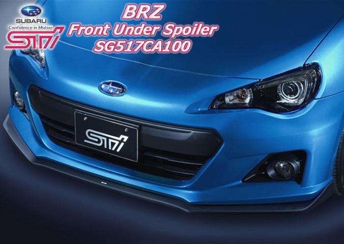 【STI スバル 正規】STIフロントアンダースポイラー/BRZSG517CA100